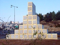 The Golden Ratio sculpture by Andrew Rogers in Jerusalem.